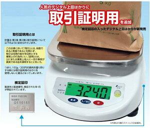 【宅配便!】  シンワ 70191 デジタル上皿はかり 3kg 取引証明用