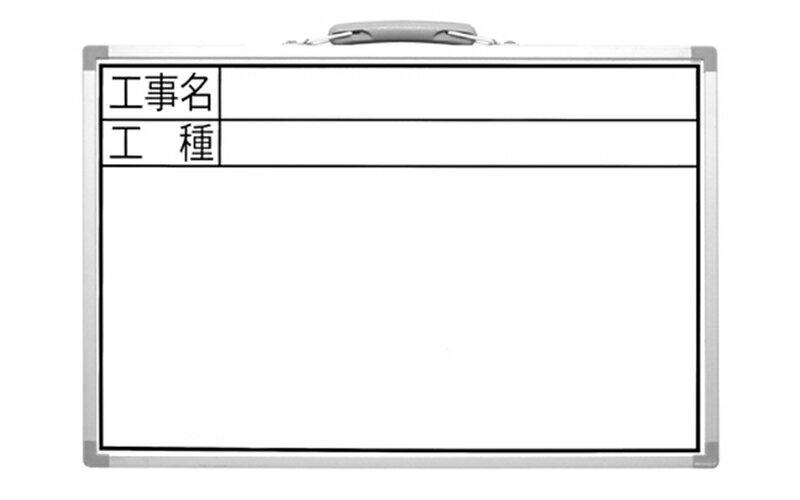 シンワ 77366 ホワイトボード CSW 30×45cm 「工事名・工種」 横