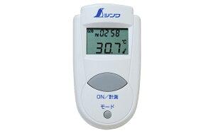 【レターパックプラス便!】  シンワ 73009 放射温度計A ミニ時計機能付