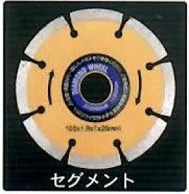 【メール便!】  アイウッド #89705 ダイヤモンドカッターX2枚入り セグメント  105x1.9x20