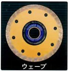 【メール便!】  アイウッド #89707 ダイヤモンドカッターX2枚入り ウェーブ  105x2.2x20