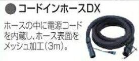 マキタ コードインホースDX(電動工具接続用) ホース内径Φ28 長さ5.0m A-50136