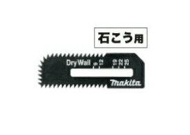 [ゆうパケット送料無料!]マキタ (部品番号:A-60028) 石こうボード用ブレード(2枚入) 適用モデル[ボードカッタSD100D/SD140D/SD180D]