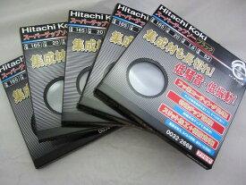 HiKOKI/日立工機 (0032-2668×10個) スーパーチップソー(ブラック) 165mm×52P [10枚セット]