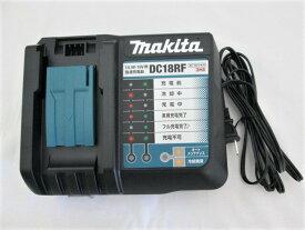 マキタ 14.4V/18V 急速充電器 DC18RF USB端子付 充電完了メロディ付