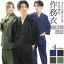 ■綿作務衣 作務衣 メンズ スタイリッシュ 【全4色】S M L LL 3L 4L TLサイズ 父の日 【ギフト】【男性へのプレゼント…