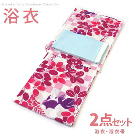 ■浴衣 セット 浴衣2点セット Fサイズ 萩と格子と金魚(白×ピンク)の浴衣 水色×白のリバーシブル帯 [y0611] ゆかた Fサイズ コーディネート 帯