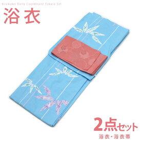 ■レディース 浴衣 2点 セット Fサイズ 花柄(白×青)の浴衣 ピンクに桜の単衣帯 [y1248] ゆかたコーディネート 帯 【RCP】