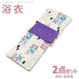 ■レディース 浴衣 2点 セット Fサイズ 花柄(白×青×紫)の浴衣 紫色に桜の単衣帯 [y1249] ゆかたコーディネート 帯 【RCP】
