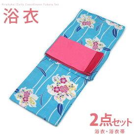 ■レディース 浴衣 2点 セット Fサイズ 百合×撫子(青色×ピンク×白色)の平織の浴衣 ピンクに桜の単衣帯 [y1282] ゆかた 平織 コーディネート 帯 【RCP】