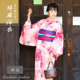浴衣 単品 レディース 綿麻浴衣 「麻の葉 ぼかし(赤 ピンク 白)」 フリーサイズ 女性 ゆかた レディース 浴衣