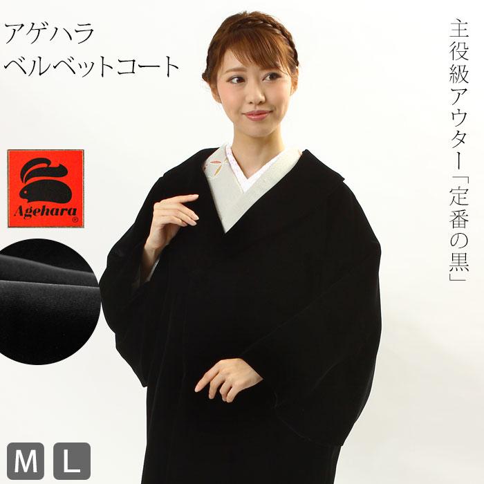 ■アゲハラ ベルベット コート (ブラック)【へちま衿コート】【日本製】 着物コート 和装 コート agehara【RCP】