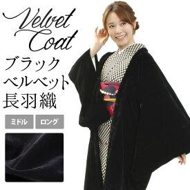 羽織 黒 ブラック シンプル 女性用 レディース ブラックベルベット 羽織 ミドル丈 ロング丈 洗える着物 きもの 長羽織 はおり お仕立て上がり