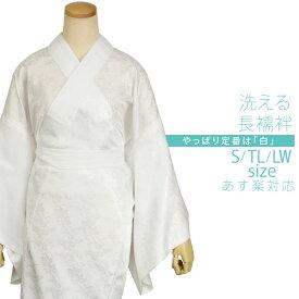 cea478bf584e 洗える 長襦袢 白 S TL LW サイズ 無双袖 半衿付き 洗える襦袢 洗える