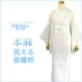 ■長じゅばん 夏 麻 長襦袢 襦袢 夏用 本麻 S/M/L/LLサイズ 半衿付き 洗える襦袢 じゅばん お仕立て上がり