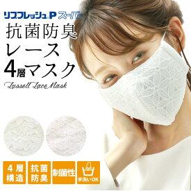 マスク レースマスク 四層 日本製 二重マスク 制菌 抗菌 防臭 銀イオン 洗える 立体型 リブフレッシュPスーパー 布マスク 繰り返し使える 白 クリーム 上品 【メール便可】