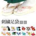 ■足袋 刺繍 刺繍足袋 ストレッチ 足袋ソックス 【ネコポス可】Fサイズ LLサイズ コーディネートのアクセントに♪ 【R…