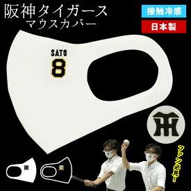マスク 阪神タイガース 日本製 ウレタン 繰り返し使える 洗える 白 黒 ウレタンマスク マーク 選手 刺繍 グッズ【メール便可】