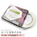 あづま姿 半衿用両面テープ (No.3401)  日本製 着物 和装 着付け 半襟 両面テープ 便利
