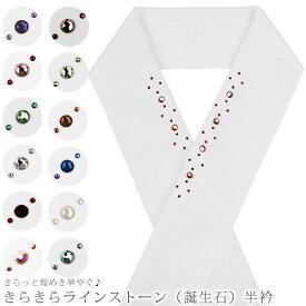 ■きらきらラインストーン( スワロフスキー 誕生石)半衿 全12色半襟 半えり 着物 和装小物 着付け小物【RCP】