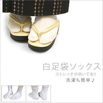 ■ tabi socks! ★ white tabi tabi protects from rain, dust and dirt and tabi cover can be used as! **