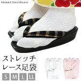 レースストレッチ足袋ホワイト/ピンクS/M/L/LLサイズたびレースストレッチ足袋着付け小物和装小物着物和装