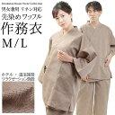 作務衣 館内着 男女兼用 ルームウェア 大人 サイズ 選べる 羽織 温泉 部屋着 変織 無地 レディース メンズ M L サイズ…