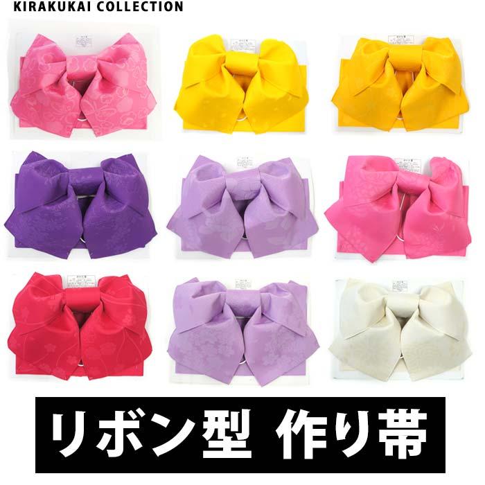 ■あす楽 浴衣 作り帯 リボン型 桜 紫 パープル ラベンダー ピンク 黄色 白 ホワイト クリーム 浴衣帯 単品 浴衣 【RCP】