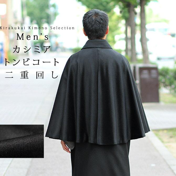■二重回し トンビコート カシミア100%即納可能 男性 メンズ着物コート 和装 コート インバネス とんび コート メンズ 紳士 男物【RCP】