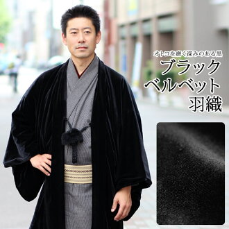■ men's haori coat black velvet men men's tailoring up Japanese style kimono 05P20Dec13