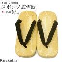 日本製 雪駄 メンズ 黒 【黒鼻緒/別珍】 スポンジ底 サンド底 表畳風雪駄 仕事履き 普段履き 僧侶 神職 男性 紳士 着…