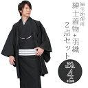 ■男物アンサンブル 紬風生地使用 黒 (ブラック) M L LL 3L シンプル 色無地で楽しむ質感重視の袷着物と羽織の2点セ…