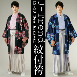 ★After all, as for the coming-of-age ceremony, formal Japanese wear-style has better parenthesis present ♪ in nice stiff obi, leather-soled sandals, tabi, waist cord two J-Trend crested kimono hakama five points set ★! Tree comfort society