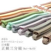 京くみひも正絹三分紐全45色(1〜10)【日本製】【三分紐】