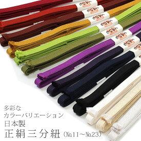 日本製 正絹 三分紐 帯締め 絹100% 全23色(11〜23)帯締 帯締め 三分紐【メール便可】【日本製】【三分紐】■