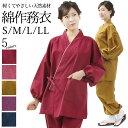 作務衣 婦人 木綿 変織 無地 レディース 作務衣 (5カラー/4サイズ ) さむえ 部屋着 婦人用 和装 部屋着 さむい 作務衣…