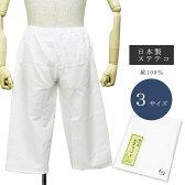《T》日本製ステテコ選べる3サイズ国産綿洗えるすててこ(M/L/LLサイズ白色)着物パンツメンズ着物洗えるインナーステテコ紳士インナー肌着はだぎwku【RCP】木楽会