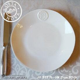 【お得クーポン配布中】 COSTA NOVA コスタノバ サラダプレート 皿 21cm W ホワイト ポルトガル製【あす楽】ホームウェア 食器