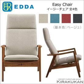 北欧スタイル家具【EDDA・easy chair イージーチェア・リクライニングソファ LC3010A】基本色はベージュ色【送料無料】チーク材 シンプルモダン 北欧 ミッドセンチュリー ヴィンテージ家具