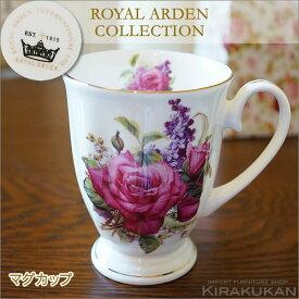 ロイヤルアーデン ボーンチャイナ・マグカップ 37094【あす楽】 英国風の陶器 サニタリーポット サニタリー収納 ロイアルアーデンのテーブルウェアは薔薇 カップ&ソーサーが素敵
