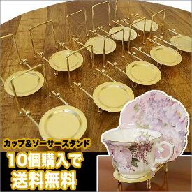 【スーパーセール限定価格】 カップ&ソーサー スタンド・ゴールド仕上げ 10個セット 皿立て 英国風の陶器 ロイアルアーデンのテーブルウェアは薔薇 カップ&ソーサー おしゃれ 雑貨 便利グッズ