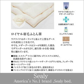 【お得クーポン配布中】 シーリー ベッド Sealy ベッドベッドアクセサリー ロイヤル羽毛ふとん クイーン(Q)サイズ 日本規格 【送料無料】人気 おしゃれ