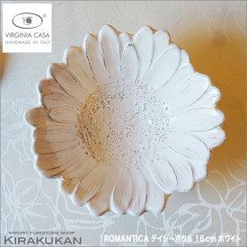 ヴィルジニアカーサ ROMANTICA デイジー・マルゲリータ ボウル ホワイト 16cm イタリア製【あす楽】テーブルウェア 食器