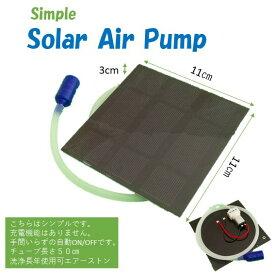 #8 シンプル ソーラー エアーポンプ エアポンプ よく動く 日本組み立て