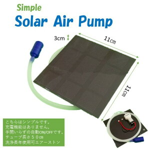 2 シンプル ソーラー エアーポンプ エアポンプ よく動く 日本組み立て #7