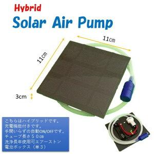 6 電池不要 日本組立 朝〜晩まで動く 水槽 ハイブリッド 太陽電池 ソーラーエアーポンプ エアポンプ