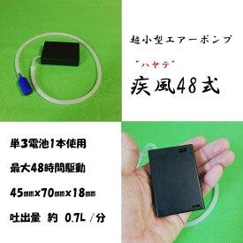 小型 エアーポンプ 釣り 水槽用エアポンプ 最長48時間稼働 単3電池