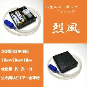 高出力 烈風 小型エアーポンプ 釣り 水槽用エアポンプ 単3電池 2本使用