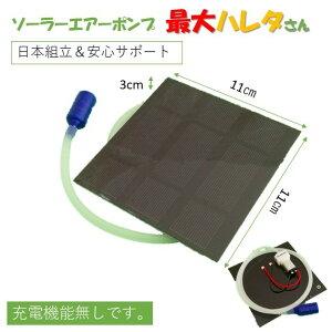 ソーラーエアーポンプ 最大ハレタさんよく動く 日本組み立て #7