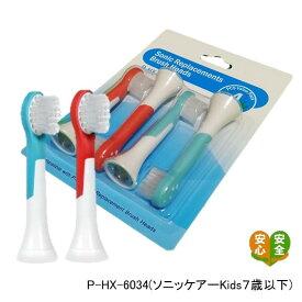 ソニケア 互換 替えブラシ Kids HX-6034子供用(7歳以下)合計4本